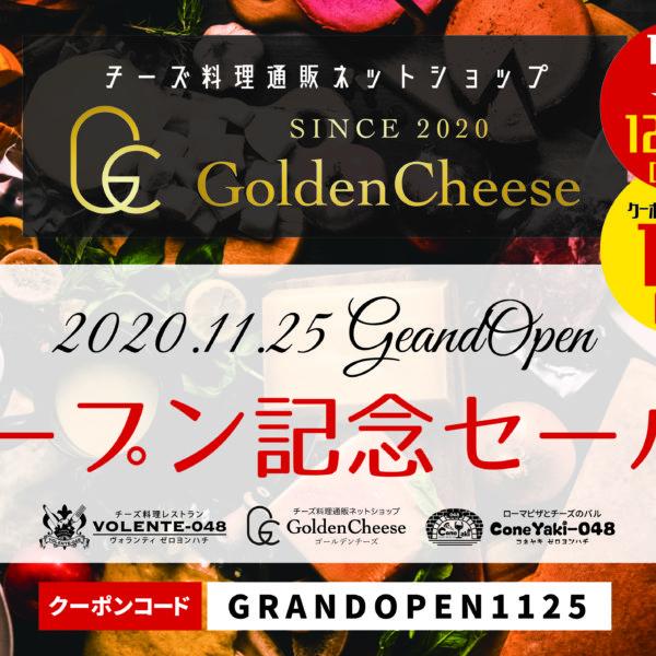オープン記念セール 開催!!12月3日~23日まで!!