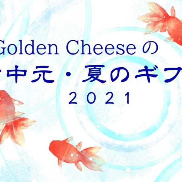 お中元・夏のギフト2021