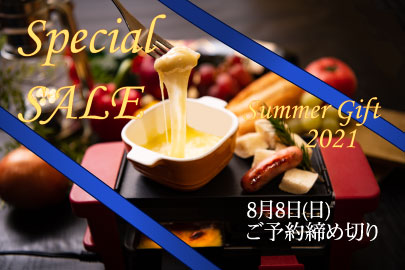 《Special SALE》お中元・夏のギフト ご予約締切り間近!!